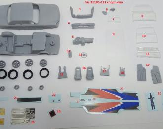 Сборная модель Горький 31105-121 спорт купе