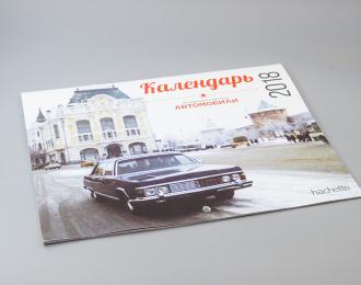 """Календарь настенный """"Легендарные советские автомобили"""" Hachette 2018"""