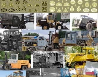 Набор декалей эмблемы автобаз тракторов, 190х80