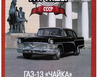 Журнал Автолегенды СССР 13 - Горький 13