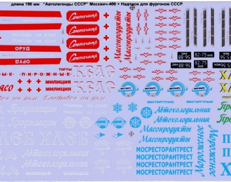 Набор декалей Москвич 400 и надписи на фургоны, 190х80