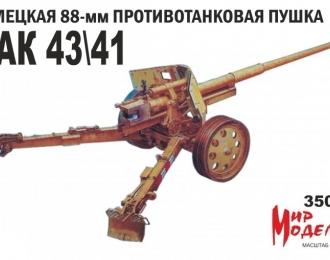 Сборная модель Немецкая противотанковая пушка Pak 43/41
