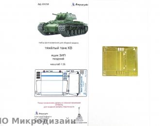 Фототравление Советский тяжелый танк КВ (Ящик ЗиП поздний)