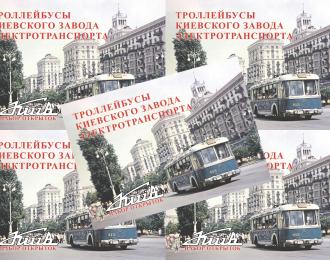 Набор открыток Троллейбусы Киевского завода электротранспорта