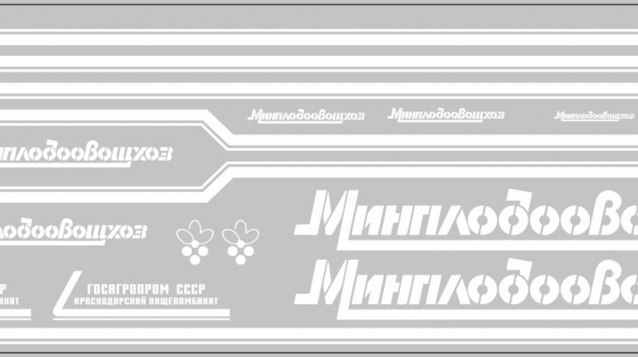 Набор декалей Минплодовощхоз ОДАЗ (вариант 1) (200х70), белые