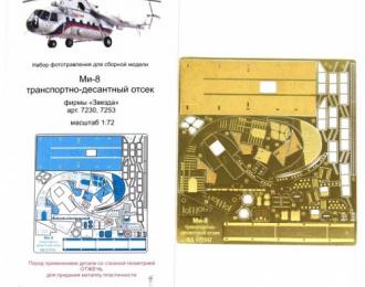 Фототравление Ми-8 Транспортно-Десантный Отсек (Звезда)