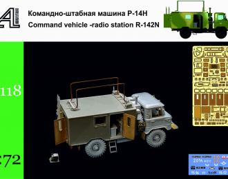 Сборная модель Радиостанция КШМ 142-н