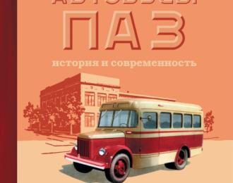 """Книга """"Автобусы ПАЗ"""". История и современность (Книга 1)"""