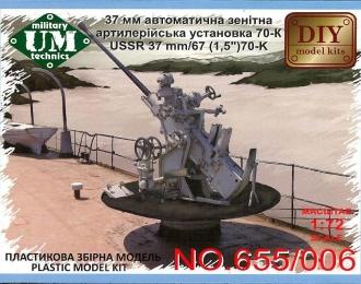 Сборная модель Советская 37 мм автоматическая зенитная артустановка 70-К на корабельном станке обр. 1940г.