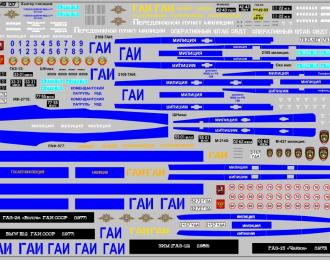 Набор декалей Надписи и полосы Милиция / Полиция, вариант 2 (200х140)