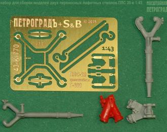Лафетный ствол ПЛС 20, 2 шт.