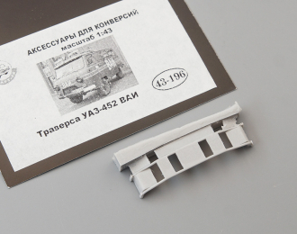 Траверса УАЗ-452 ВАИ (196)