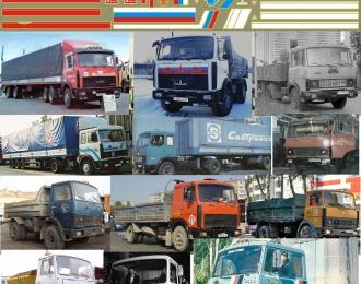 Набор декалей для СуперМАЗ, 190х80