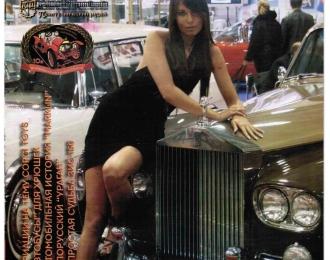 Журнал Автомобильный Моделизм 6/2007
