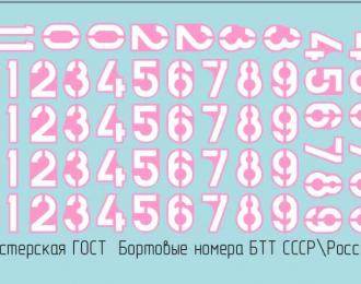 Набор номеров для БТТ СССР/Россия (вар.1)