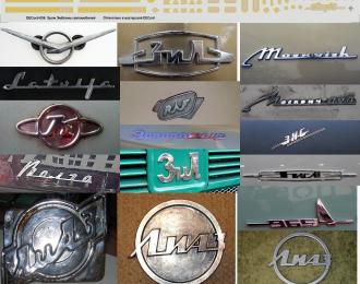 Набор декалей Шильдики, эмблемы и логотипы автомобилей, грузовиков, автобусов (серебро)