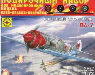 Сборная модель самолет советский истребитель Ла-7 (подарочный набор)