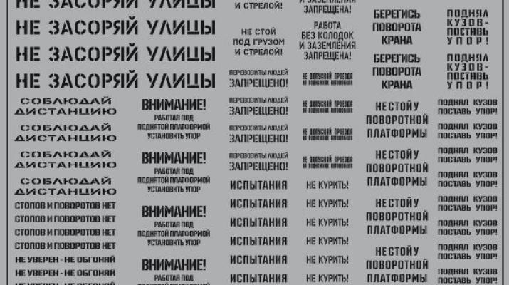 Набор декалей Надписи для грузовиков и спецтехники (вариант 2), черный (100х140)