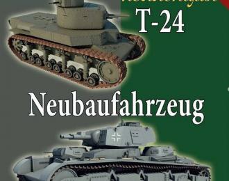 Т-24 vs Neubaufahrzeug, Танки Мира Коллекция Спецвыпуск 1