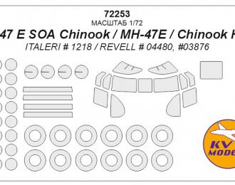 Набор окрасочных масок для остекления модели MH-47D/E Chinook