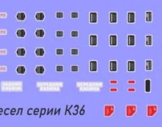 Декаль Таблички для авиационных кресел серии К-36