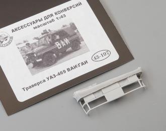 Траверса УАЗ-469 ВАИ / ГАИ, смола