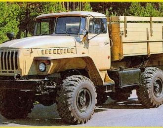Уральский грузовик 43202, Автолегенды СССР. Грузовики 29