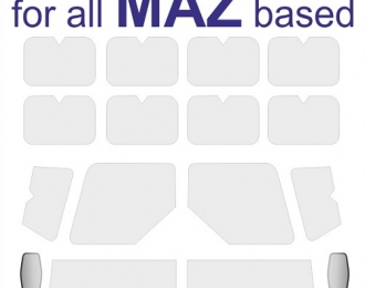Окрасочная маска для всех моделей на базе МАЗ от Modelcollect