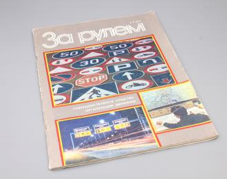 "Журнал ""За рулем"" - 3 1977"