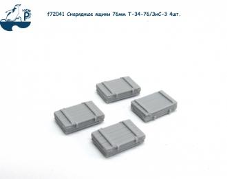 Набор дополнений - Снарядные ящики 76мм T-34-76 / ZIS-3 4шт.