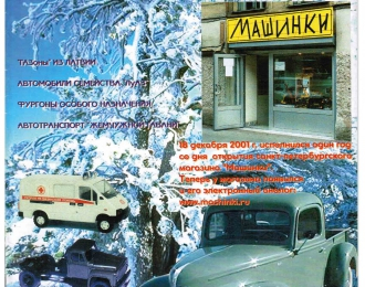 Журнал Автомобильный Моделизм 12/2001