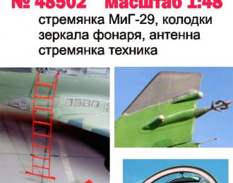 стремянка МиГ-29, колодки, зеркала , антена