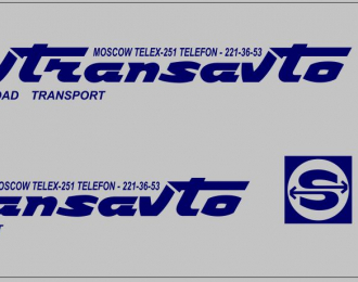 Набор декалей Sovtransavto для МАЗ-5205 (вариант 4) (100х290), синий