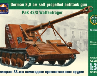 Сборная модель Немецкое 88-мм самоходное противотанковое орудие PaK 43/3 Ardelt Waffenträger