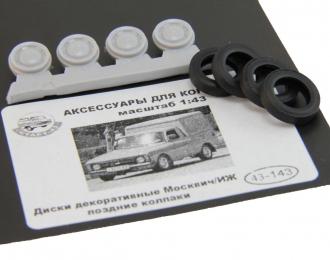 Диски декоративные Москвич / ИЖ, поздний колпак + резина (143)