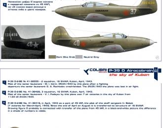 Декаль для P-39D sky of Kuban