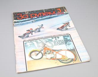 "Журнал ""За рулем"" - 3 1988"