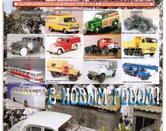 Журнал Автомобильный Моделизм 6/2011