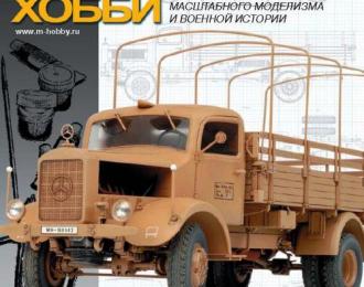 "Журнал ""М-Хобби"" 2 выпуск 2009 года"