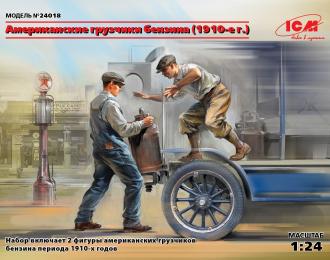 Сборная модель Фигуры, Американские грузчики бензина (1910-е г.)