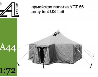 Сборная модель Палатка УСТ-56