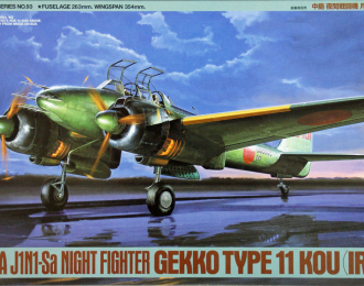 Сборная модель Nakajima J1N1-Sa Night Fighter Gekko Type 11 Kou (Irving)