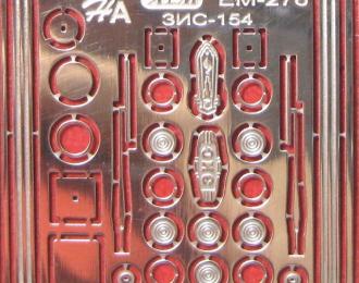 Фототравление Набор для ZIS-154 (Modimio)