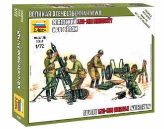 Сборная модель Советский 120-мм миномёт с расчётом