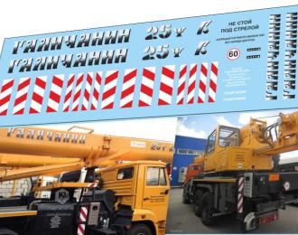 Набор декалей Кран Галичанин 25 тонн