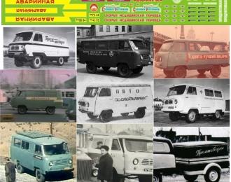 Набор декалей для УАЗ 450 (вар. №2), 205х76