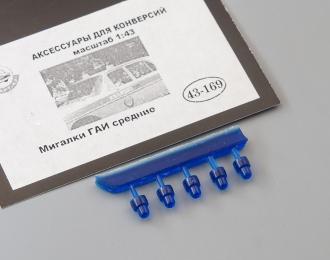 Мигалки ГАИ средние (169), синий
