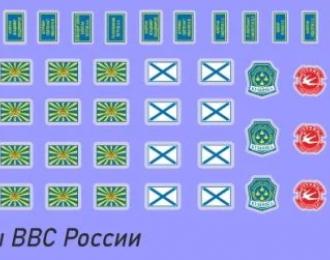 Декаль  Шевроны ВВС России (на фигурки 1/48)
