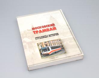 Книга Московский Трамвай Страницы Истории