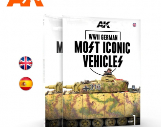 """Книга """"Самые культовые немецкие машины времён Второй мировой. Том 1"""" / WWII GERMAN MOST ICONIC SS VEHICLES. VOLUME 1"""